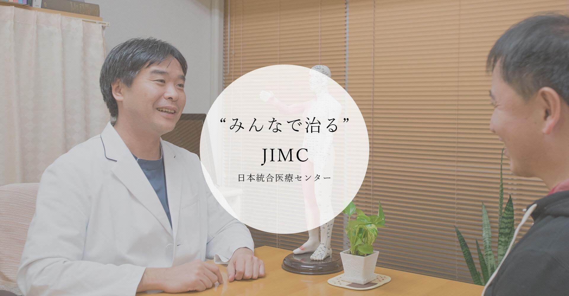 みんなで治るJIMC日本統合医療センター
